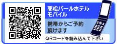高松パールホテルモバイルサイト