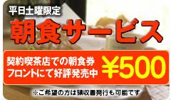 朝食サービス・朝食券フロントにて500円で好評販売中