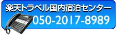 楽天トラベル国内宿泊センター・050-2017-8989