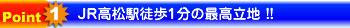 JR高松駅徒歩1分の最高立地